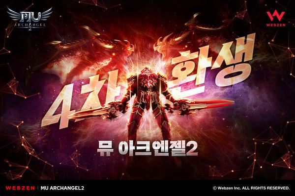 웹젠 '뮤 아크엔젤2' 4차 환생 선봬