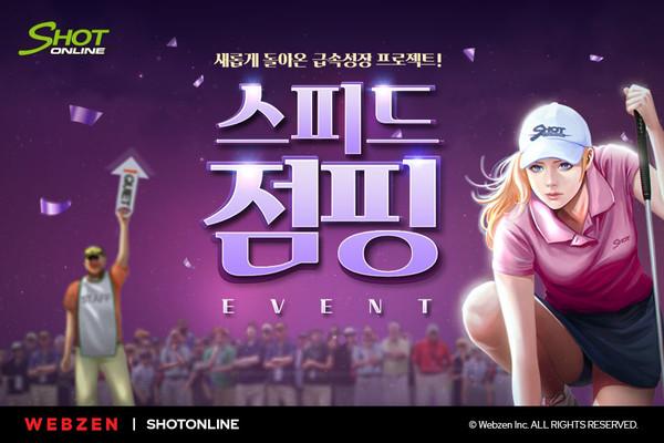 웹젠 '샷온라인' 캐릭터 성장 이벤트 개최
