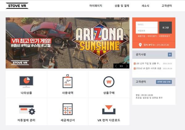 스마일게이트스토브, VR 사업장 점주 사이트 오픈