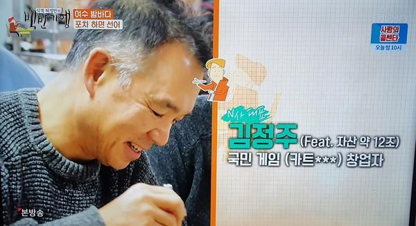 김정주 대표, TV 프로그램 깜짝 출연