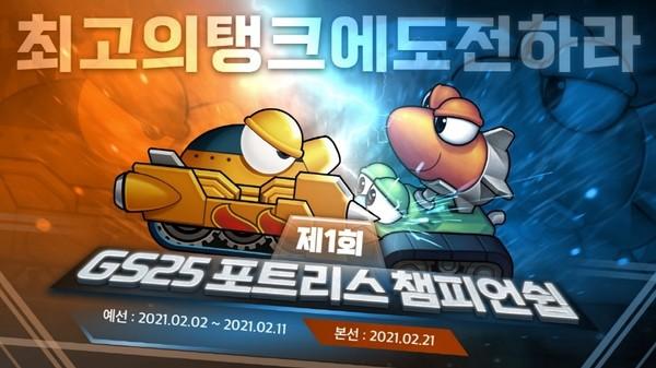 팡스카이 '제 1회 GS25 포트리스 챔피언십' 개최