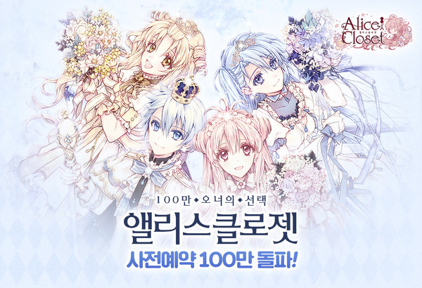 카카오게임즈 '앨리스클로젯' 사전예약 100만 돌파