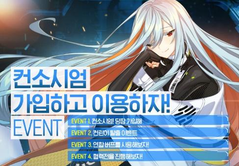 넥슨 '카운터사이드' 컨소시엄 이벤트 전개