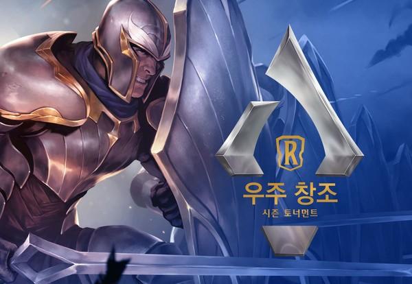 라이엇 '레전드 오브 룬테라' 토너먼트 개최