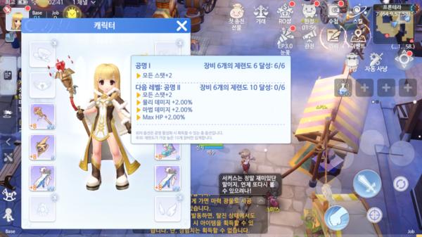 그라비티 '라그나로크 오리진' 편의성 업데이트