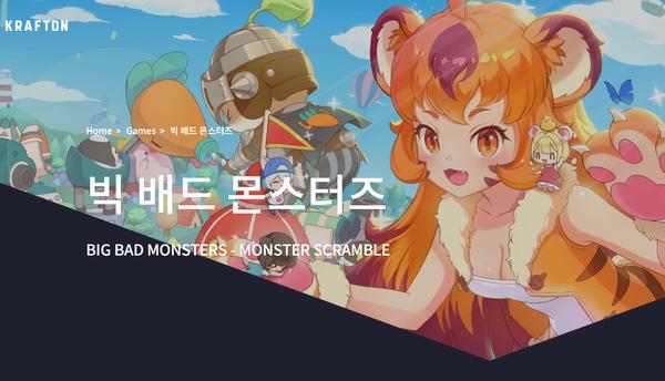 [X파일] 크래프톤 '빅 배드 몬스터즈' 내달 일본 서비스 종료
