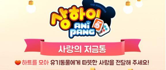 선데이토즈 '상하이애니팡' 유기동물 보호시설 후원