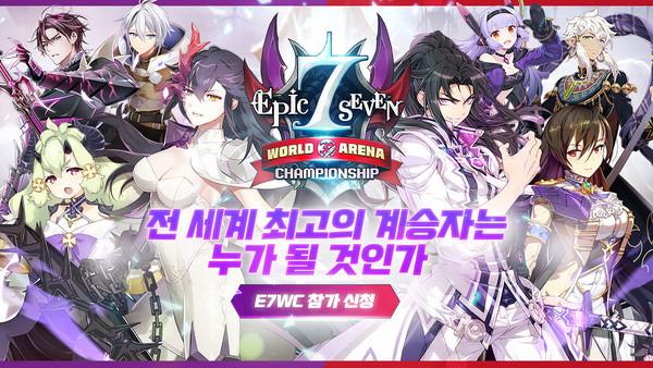 스마일게이트 '에픽세븐 챔피언십' 개최
