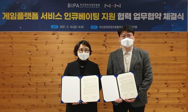 NHN, 부산진흥원과 스타트업 지원 MOU 체결