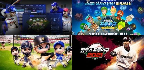 시즌 개막 앞두고 야구게임 업체들 물밑 경쟁 치열