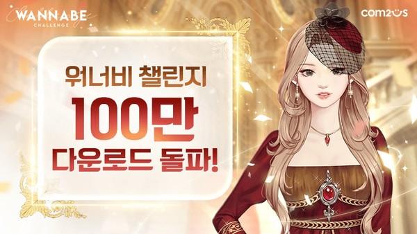컴투스 '워너비챌린지' 100만 다운로드 달성