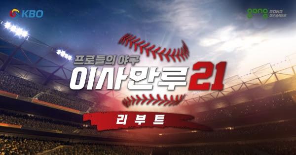공게임즈 '이사만루21' 새 시즌 업데이트