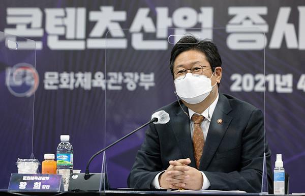 """황희 장관 """"콘텐츠 현장 체감 정책 수립할 것"""""""