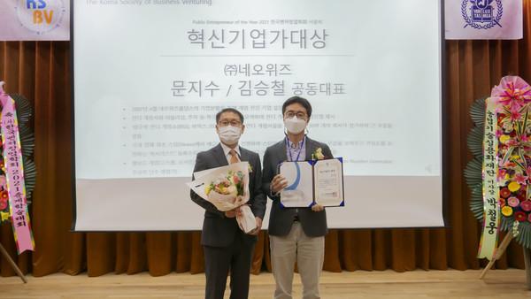 네오위즈, 벤처창업학회서 '혁신기업가대상' 수상