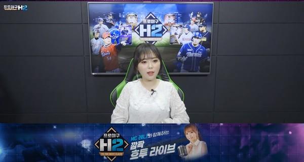엔씨, 오늘밤 9시 '프로야구H2' 깜짝 라이브 방송