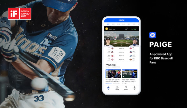 엔씨, AI 야구 앱 '페이지' iF 디자인 어워드 수상