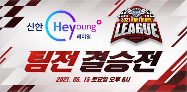 넥슨, 15일 '2021 카트라이더 리그' 팀전 결승 개최