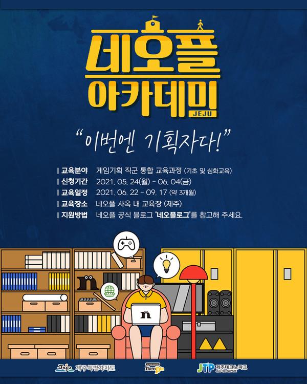 네오플, 내달 4일까지 '제주 아카데미' 수강생 모집