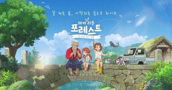 게임펍 '마이리틀포레스트' 사전예약 50만명 돌파