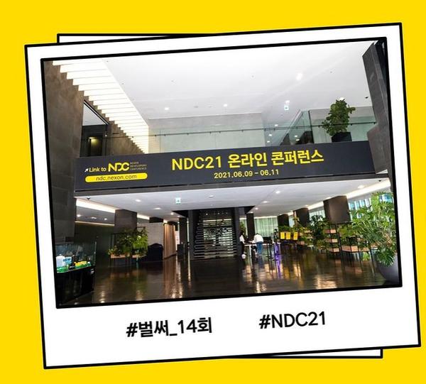 첫 온라인 개최 'NDC21' 새 가능성 제시