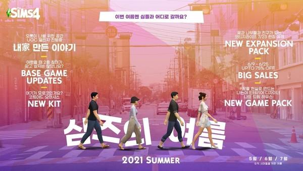 EA, SK디앤디와 '심즈4' UGC 챌린지 개최
