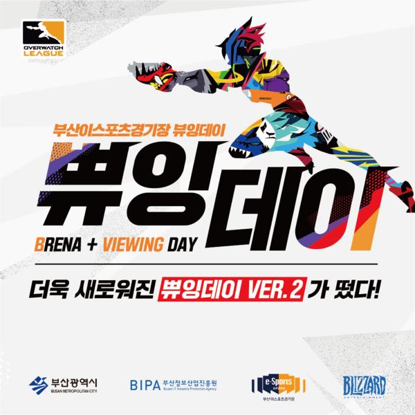 '오버워치 리그' 부산서 오프라인 응원 이벤트 개최