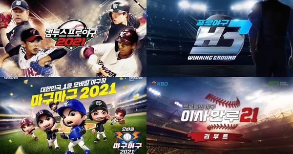 야구 게임 대형 이벤트 힘입어 반등할까?