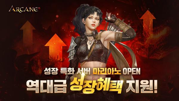 마상 '아케인M' 성장특화 새 서버 오픈