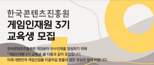 한콘진, 게임인재원 3기 교육생 모집