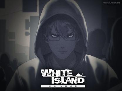 비주얼샤워 '하얀섬' 시즌3 개발 펀딩 열어