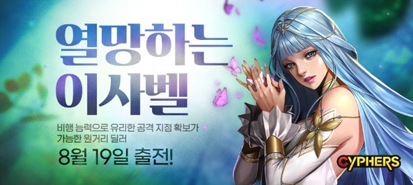 네오플 '사이퍼즈' 새 능력자 업데이트
