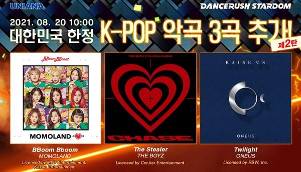 유니아나 '댄스러시 스타덤' K팝 3곡 선봬