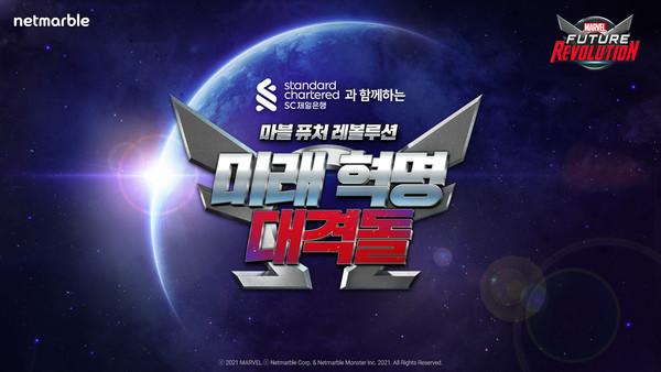 넷마블 '마블 퓨처 레볼루션' 론칭쇼 29일 개최