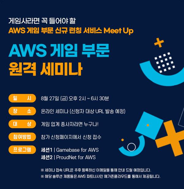 NHN게임베이스 'AWS 게임 부문 원격 세미나' 27일 개최