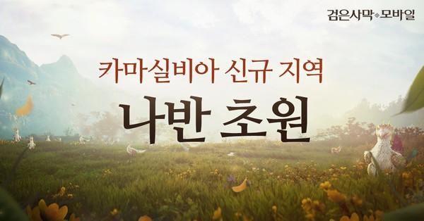 펄어비스 '검은사막 모바일' 신규 지역 공개