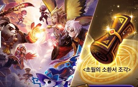 컴투스 '서머너즈 워' 2대2 팀 대전 공개
