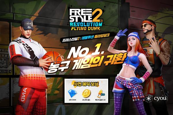 창유 '프리스타일2: 레볼루션 플라잉덩크' 사전예약