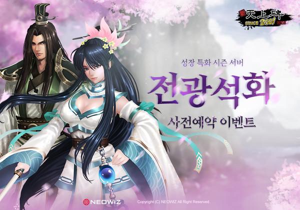 네오위즈 '신 천상비' 시즌 서버 사전예약