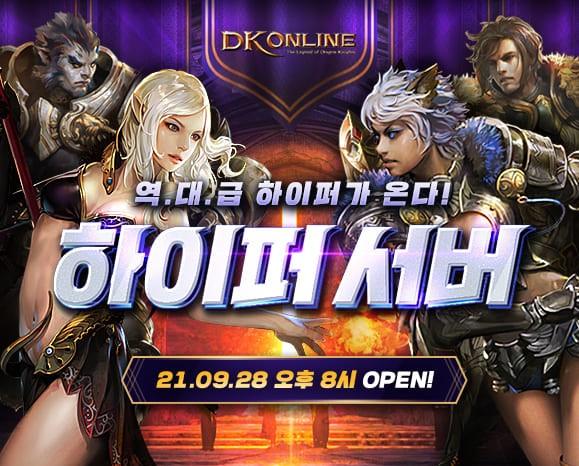 마상 'DK온라인' 하이퍼 서버 28일 오픈