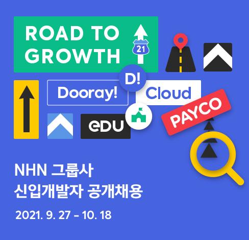 NHN, 내달 18일까지 신입 개발자 공채 모집