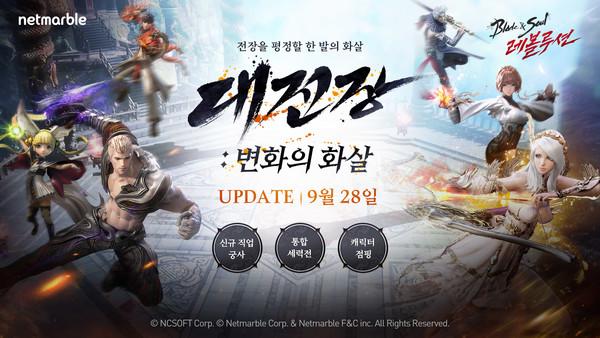 넷마블 '블소 레볼루션' 대전장 선봬