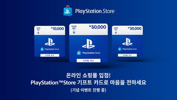 SIE, PS스토어 기프트카드 판매처 확대