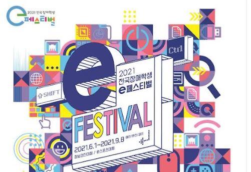 넷마블문화재단 '전국장애학생 e페스티벌' 개최