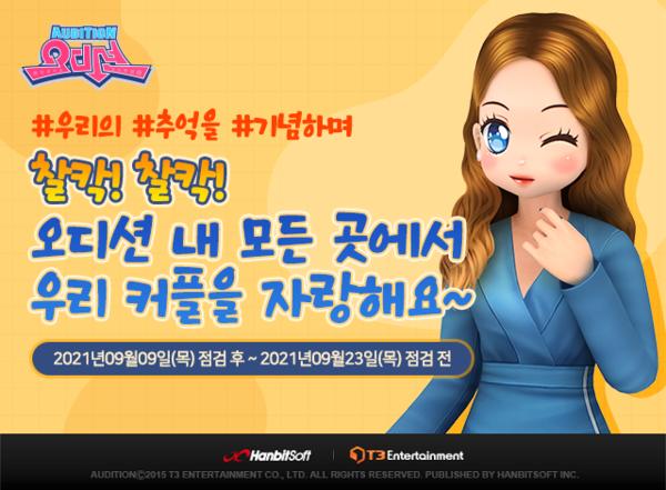 한빛 '오디션' 포토데이 커플 사진 이벤트 개최