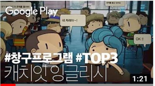 캐치잇잉글리시 창구 TOP3 소개영상