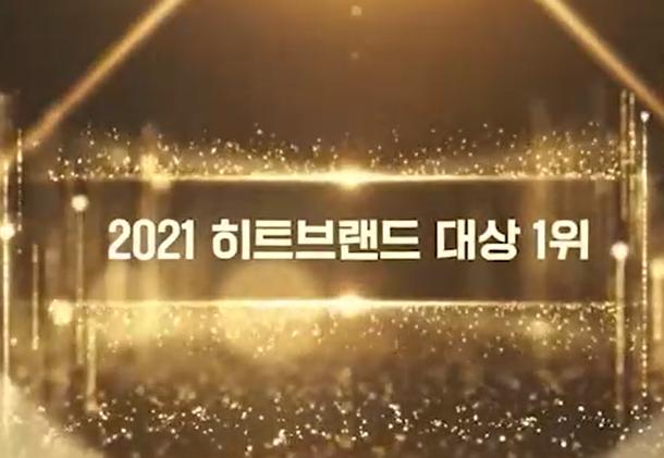 2021 히트브랜드 대상 3년 연속 1위