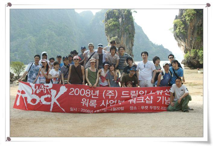 2008년푸켓 워크샵