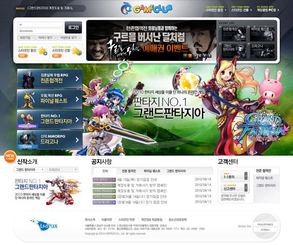 게임클럽 사이트