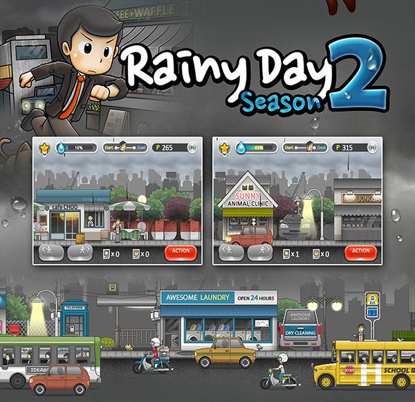비오는날2