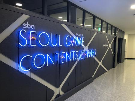 상암동 게임콘텐츠센터